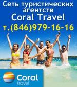 Туристическое агентство «Интал Трэвэл»